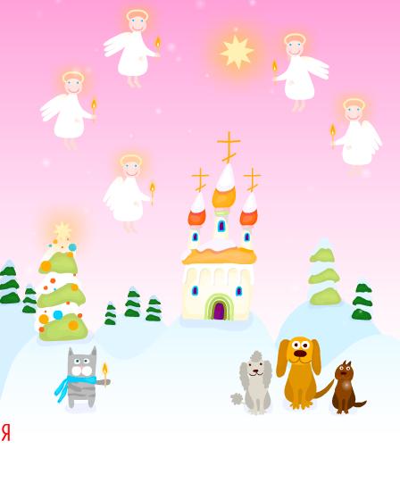 С Рождеством! (открытка студии Анимуба)